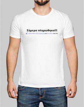 ΣΗΜΕΡΑ ΠΛΗΡΩΘΗΚΑ t-shirt