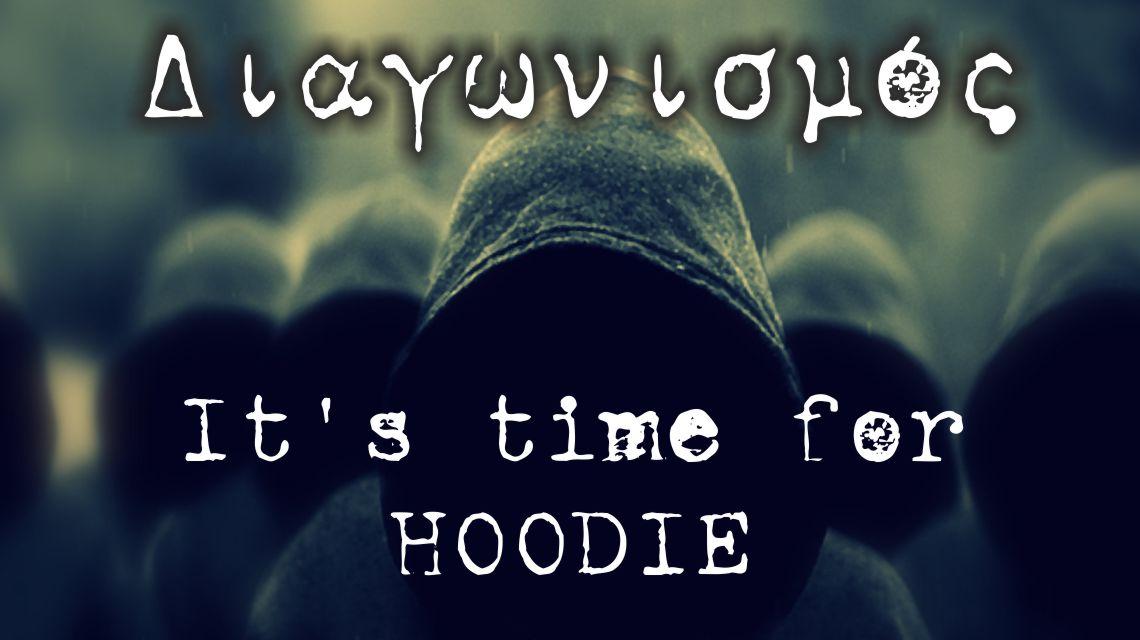 ΔΙΑΓΩΝΙΣΜΟΣ IT'S TIME FOR HOODIE